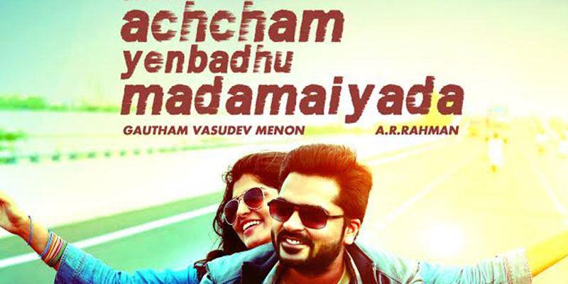 aagathan malayalam movie song lyrics